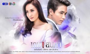 Top 10 best Thai drama 2018 that will spark your love for Thailand more (10)