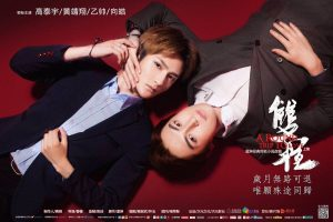 Top 9 best bl Chinese drama series that fangirls should definitely watch (3)